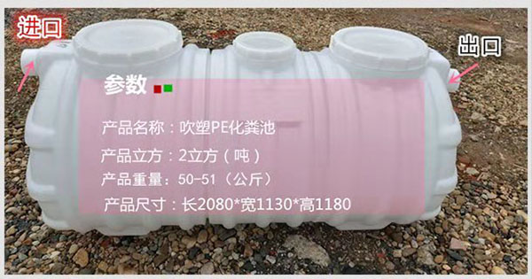 PE吹塑化粪池